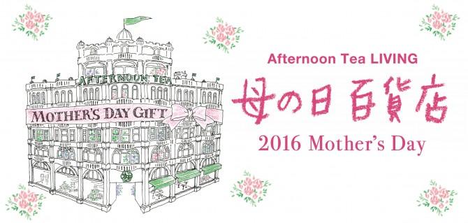 �}�}�ւ̊��ӂ��Ƃ��Ă����̃M�t�g�ŁI�@Afternoon Tea LIVING��WEB��ɋ�z�S�ݓX���I�[�v��!?
